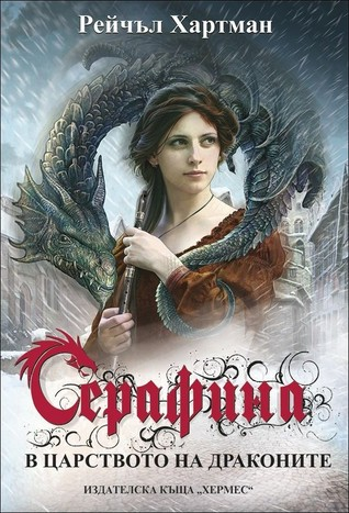 Seraphina bulgarian cover