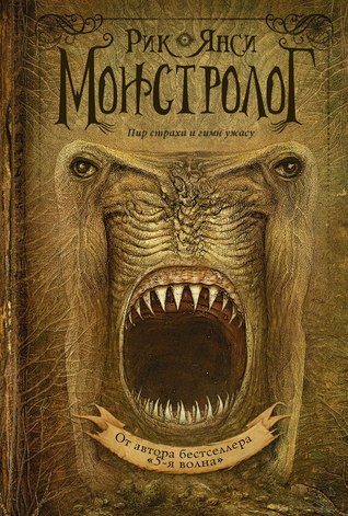 The Monstrumologist 5